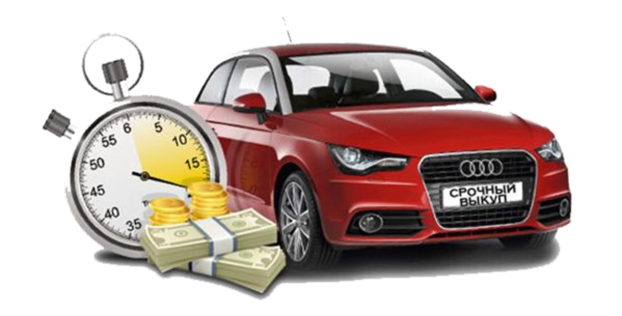 Продать кредитное авто в Москве