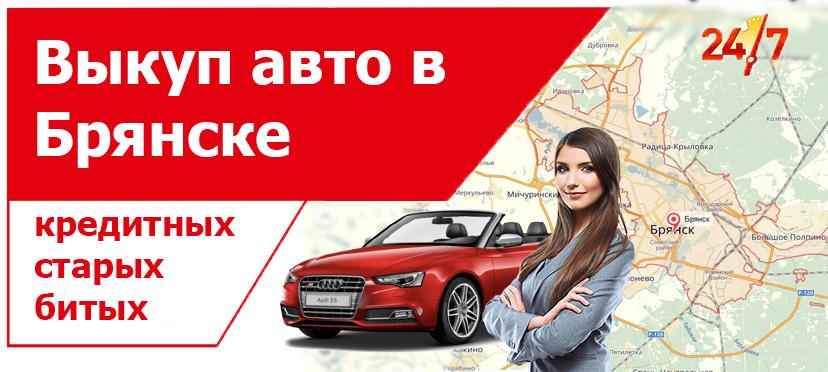 Выкуп авто в Брянске