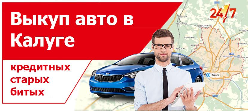 Выкуп авто в Калуге
