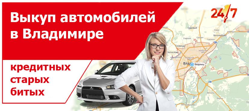 Выкуп авто в Владимире