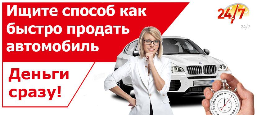 выкуп авто в Смоленске