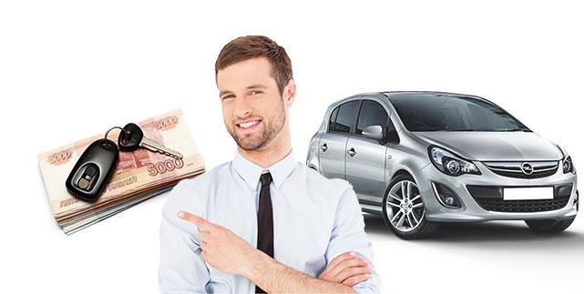 Продать автомобиль дорого и срочно