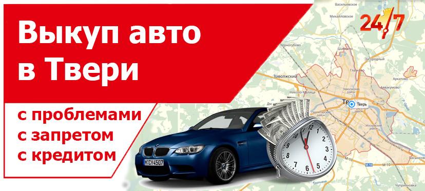 Выкуп авто в Твери