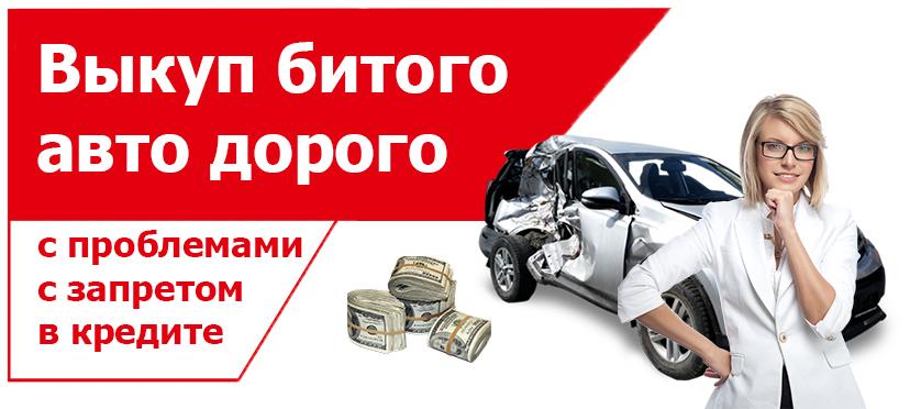 Выкуп битого авто дорого