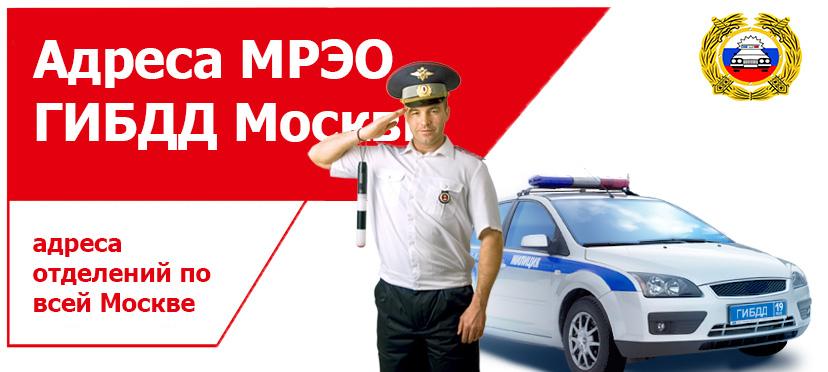 Адреса МРЭО ГИБДД Москвы