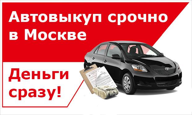 срочный автовыкуп в Москве