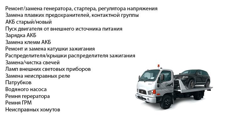 услуги круглосуточной автопомощи