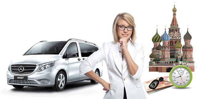 Продать автомобиль дорого в Москве