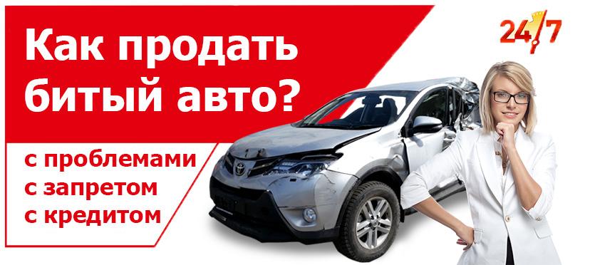 продать битый авто в Москве