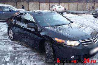 Выкуп авто Хонда Аккорд